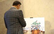 تاکید شهردار رشت بر ساخت و نصب المان خیرالکلام