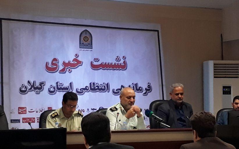 فرمانده نیروی انتظامی گیلان خبر داد:  رتبه نخست کشف جرائم در سطح کشور از آن گیلان است