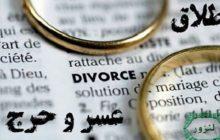 اصلاحیه قانون ۱۱۳۳۰ قانون مدنی در زمینه طلاق به نفع زنان