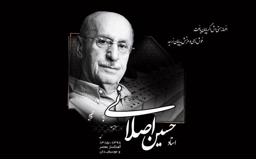 در آئین یادبود استاد حسین اصلانی آهنگساز و موسیقیدان معاصر ایران مطرح شد:استاد اصلانی،شاگردان زیادی را تربیت کرد که امروز در دنیا، تأثیرگذار بر فرآیند حوزه فرهنگ هستند