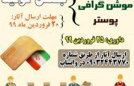 رییس سازمان بسیج رسانه استان گیلان خبرداد: برگزاری مسابقه با موضوع شعار سال ۹۹