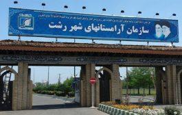 شهروندان رشت فعلاً از مراجعه به آرامستان ها خودداری کنند