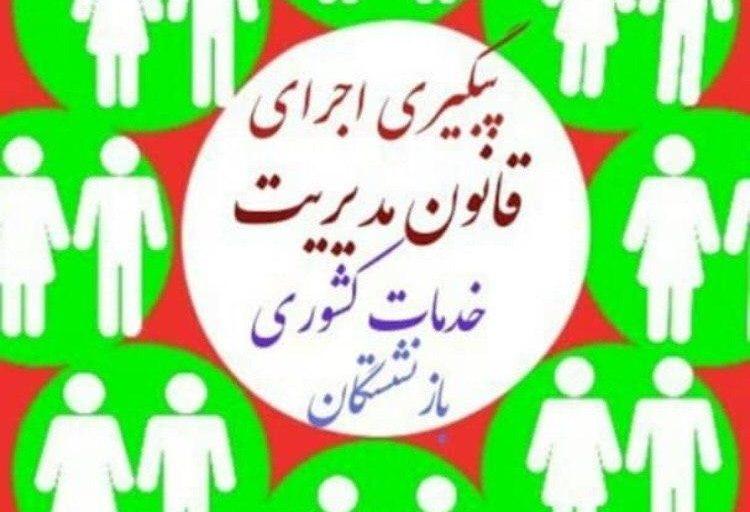 بیانیه جامعه بازنشستگان جهاد کشاورزی به رهبر جامعه اسلامی(مدضله العالی)/به قلم؛محمود سیف