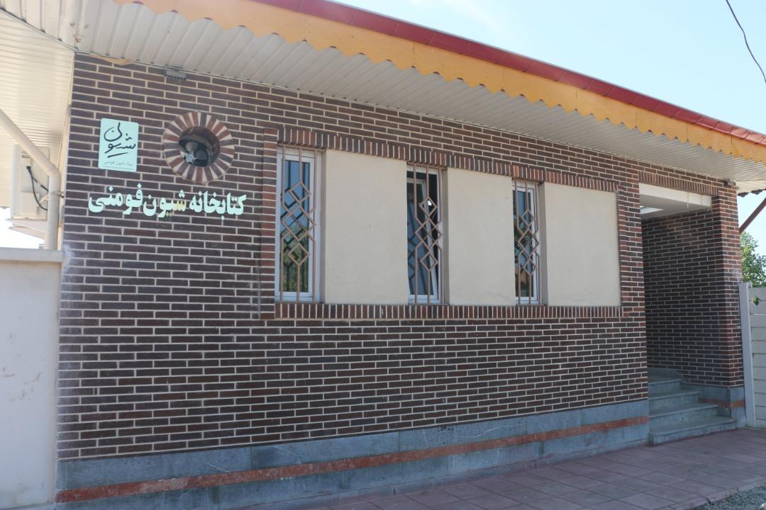 افتتاح کتابخانه