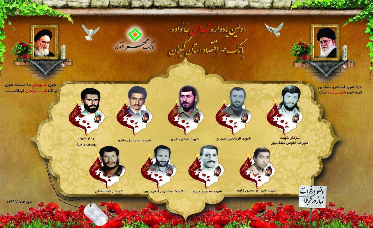 برگزاری اولین یادواره شهدای خانواده بانک مهراقتصاد استان گیلان با حضور خانواده شهدا