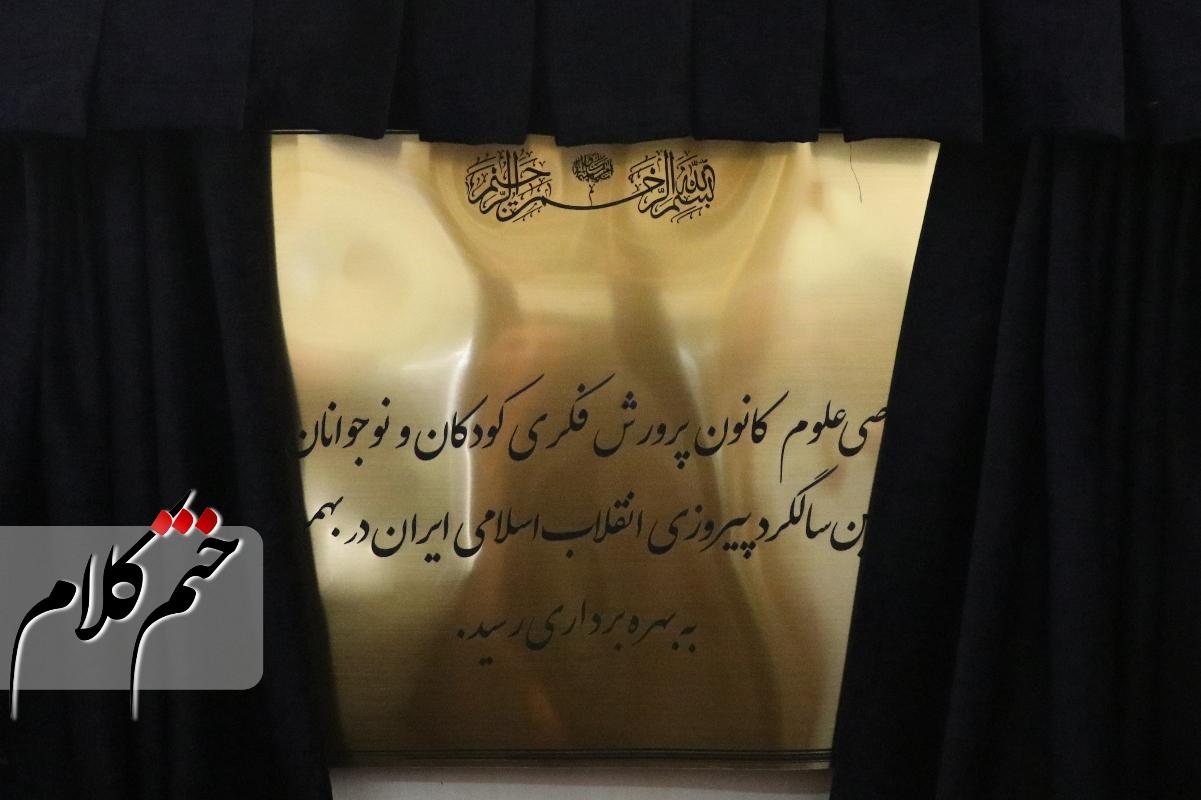 افتتاح نخستین مرکز علمی و پرورشی کانون پرورش فکری در رشت
