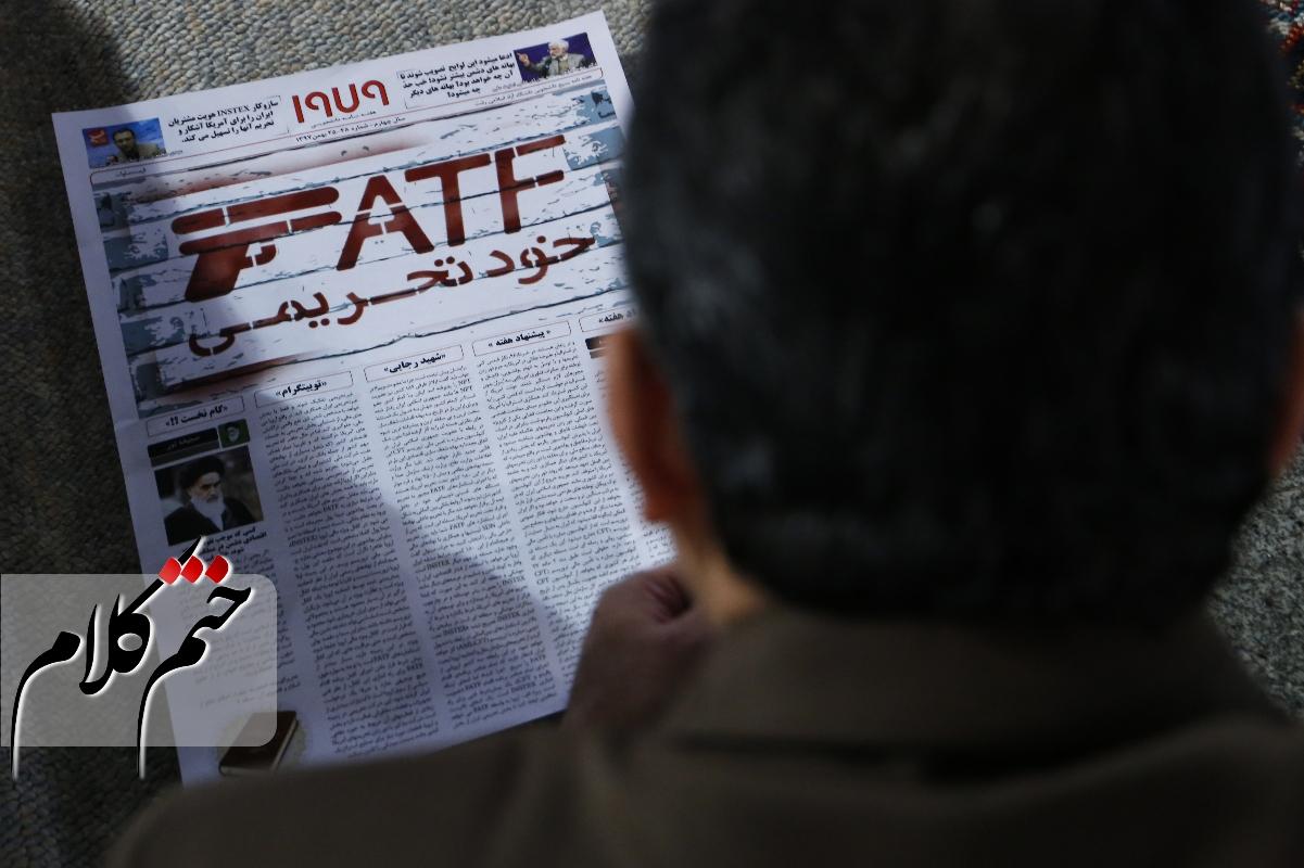 تجمع مردمی علیه لوایح FATF در گلزار  شهدای رشت