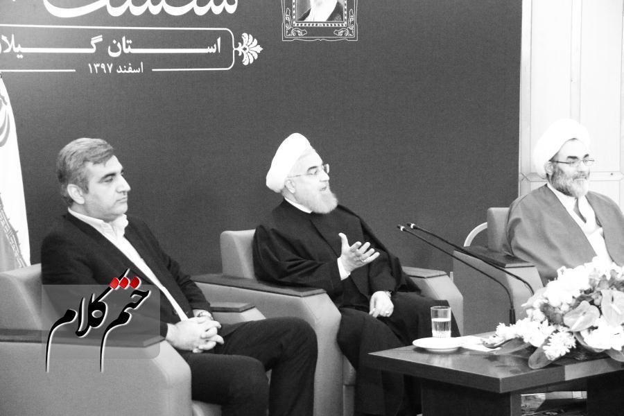 گزارش تصویری(۲)دیدار مردمی رئیس جمهور در لاهیجان،افتتاح راه آهن در رشت و نشست خبری با اصحاب رسانه