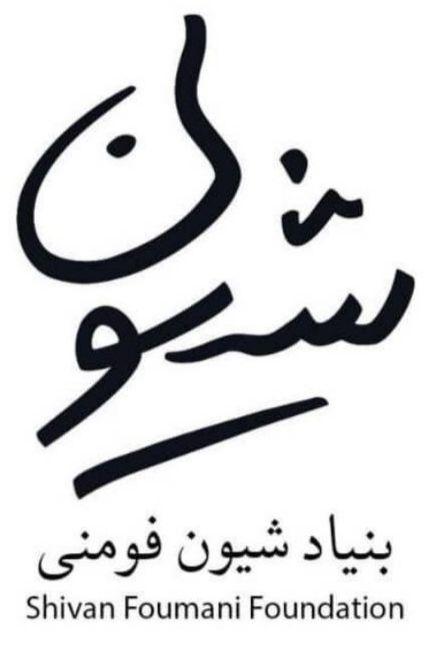 پیام تسلیت بنیاد فرهنگی و هنری شیون فومنی در پی درگذشت هنرمند خوش آوای فومنی استاد محمد حسن خورشیدی