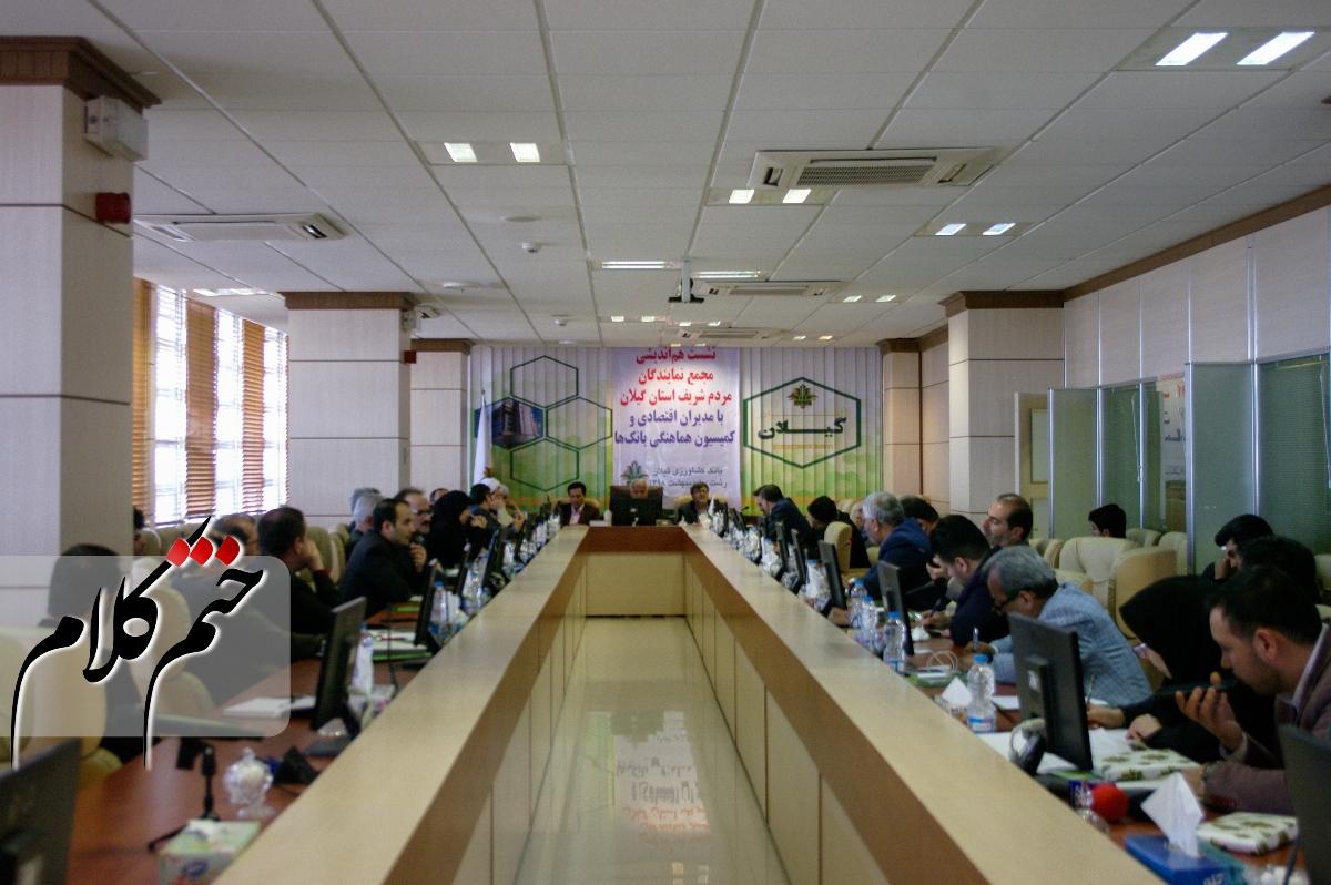 جلسه مجمع نمایندگان گیلان بامدیران اقتصادی و بانک ها