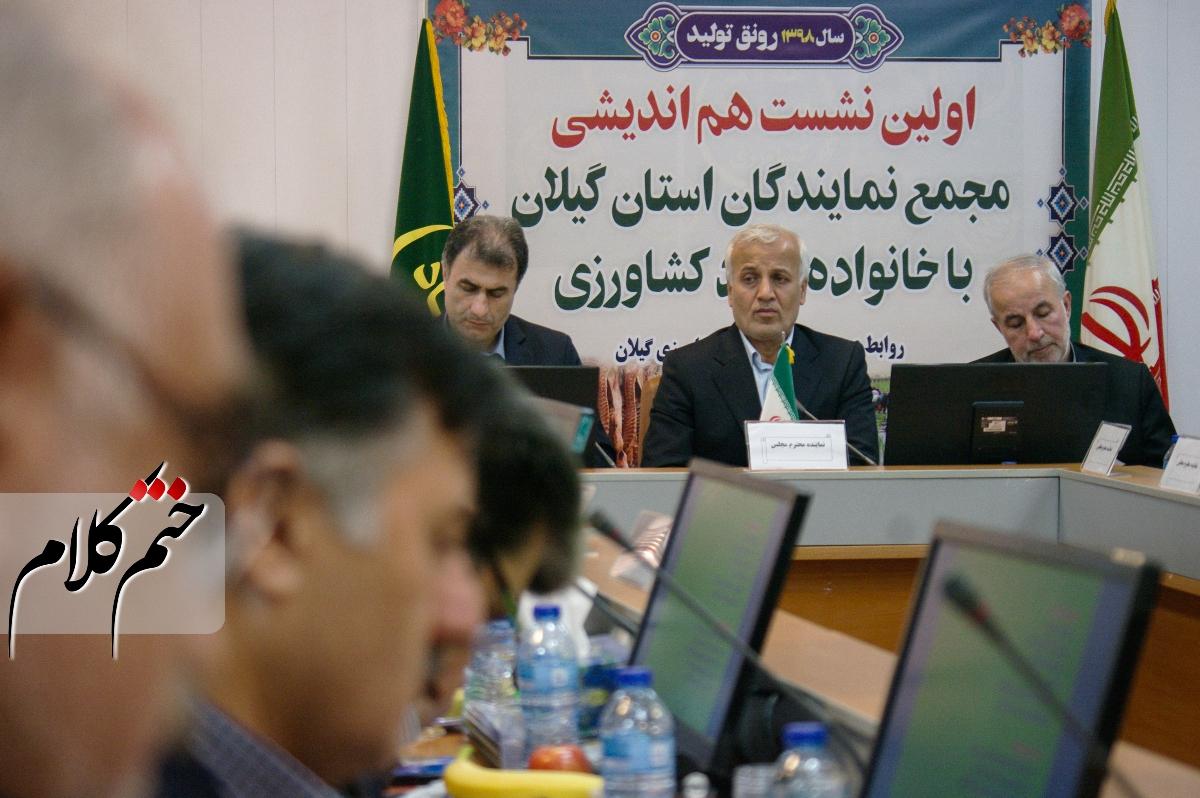 نشست هم اندیشی مجمع نمایندگان استان  با مدیران جهاد کشاورزی