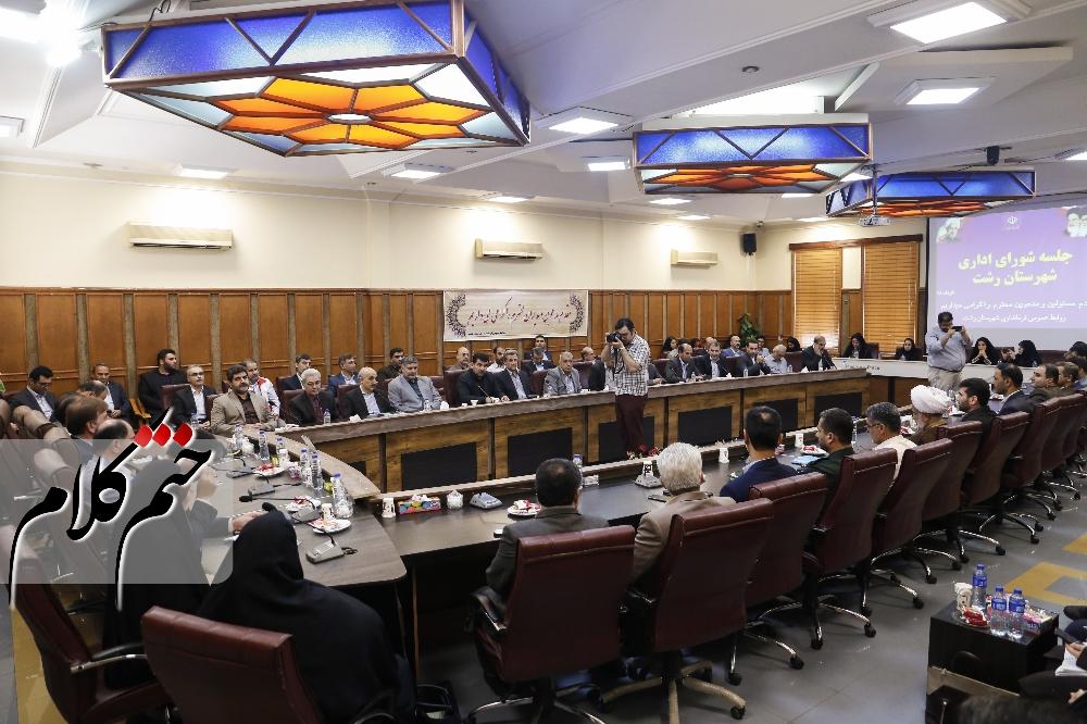 دومین جلسه شورای اداری شهرستان رشت