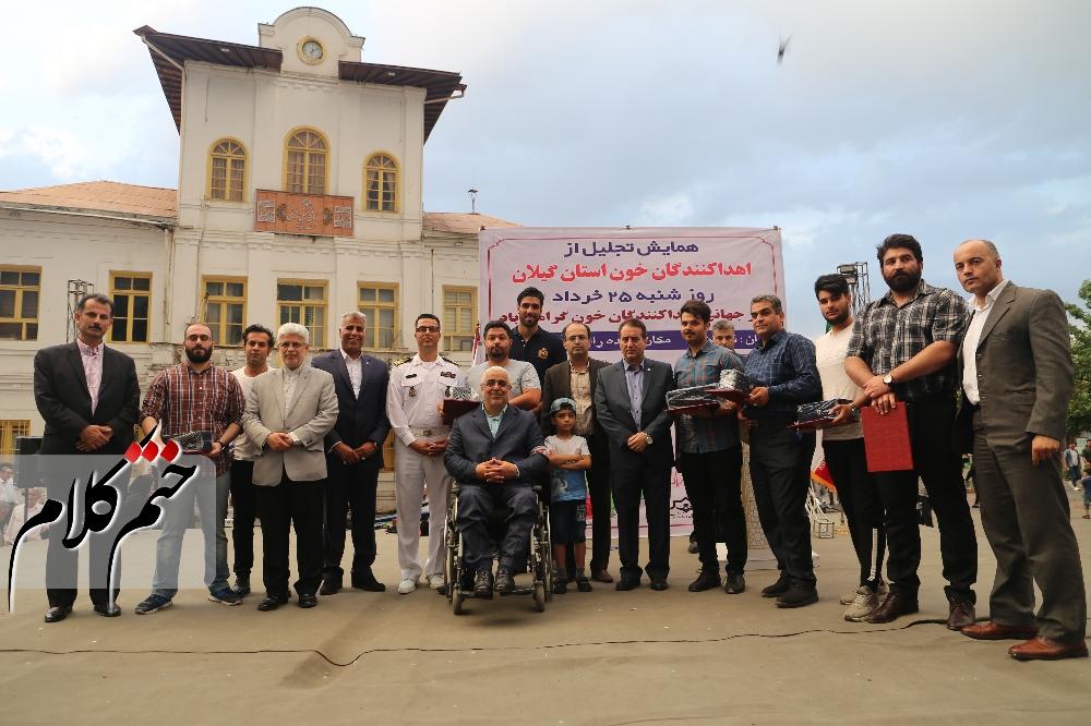 همایش تجلیل از اهدا کنندگان خون استان گیلان