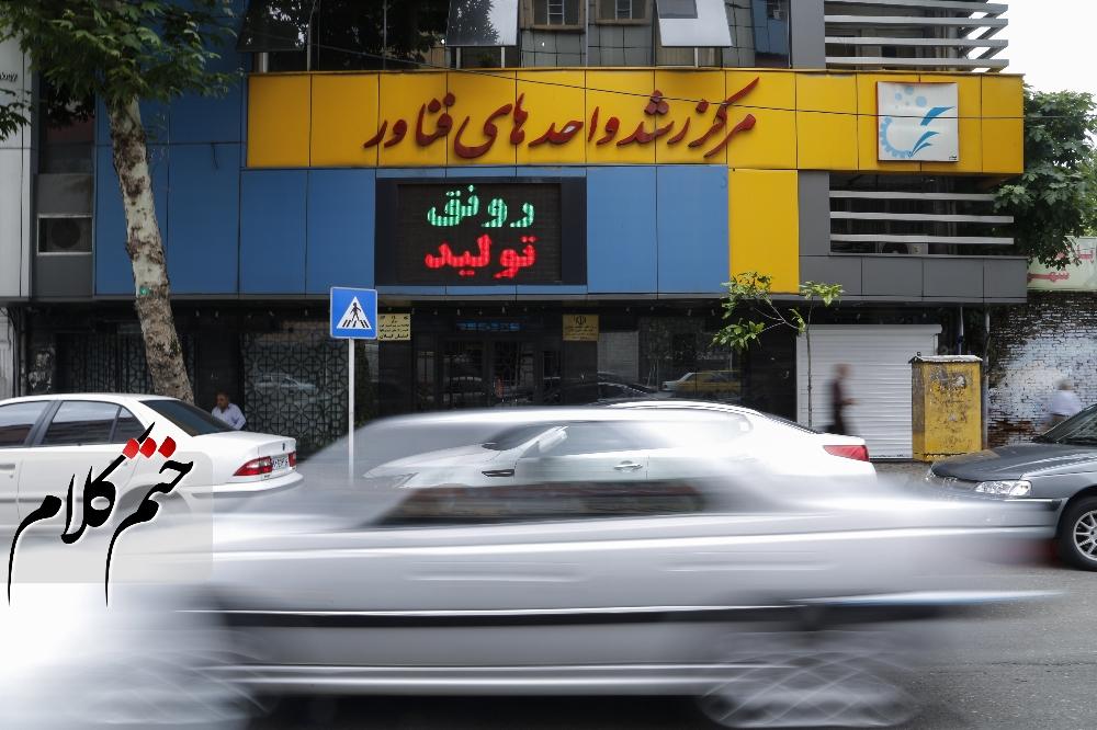 افتتاح فاز  اول نخستین فضای کار اشتراکی گیلان
