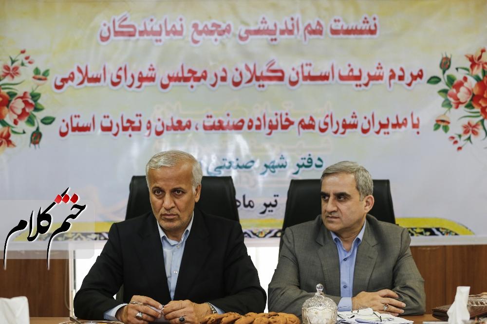 نشست هم اندیشی مجمع نمایندگان استان با مدیران خانواده صنعت گیلان