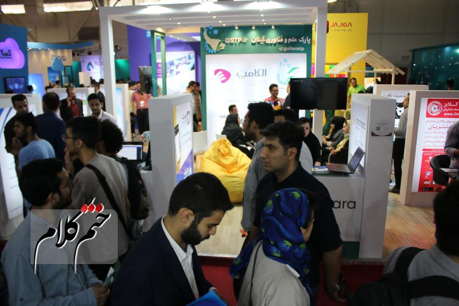 گزارش تصویری آخرین روز بیست و پنجمین نمایشگاه بین المللی الکامپ-تهران