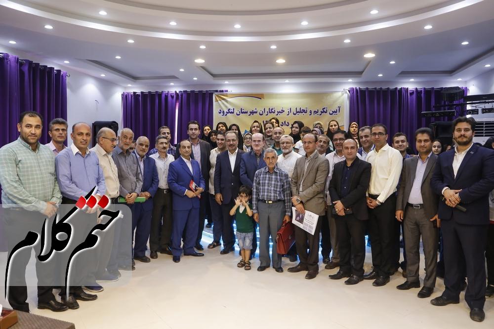 تجلیل فرماندار و نماینده شهرستان لنگرود از خبرنگاران