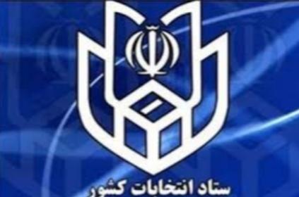اطلاعیه شماره ۴ ستاد انتخابات کشور صادر شد