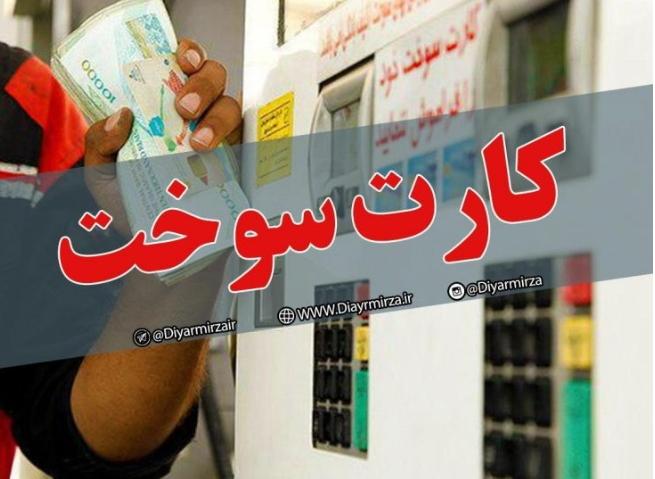 چگونگی صدور کارت سوخت هوشمند المثنی/  مدارک لازم برای درخواست کارت سوخت المثنی