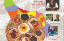 برگزاری جشنواره غذا های بومی و محلی در صومعه سرا