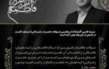پیامتسلیت  سید علی آقازاده به مناسبت شهادت فاطمه زهرا(س)