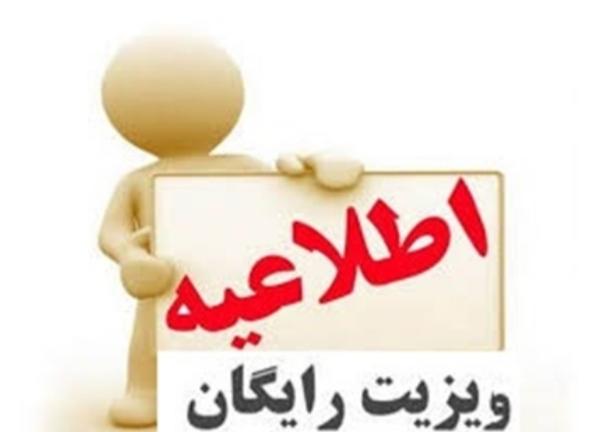 به مناسبت هفته ملی سلامت مردان؛  ویزیت رایگان مراجعان مرد انجام می شود