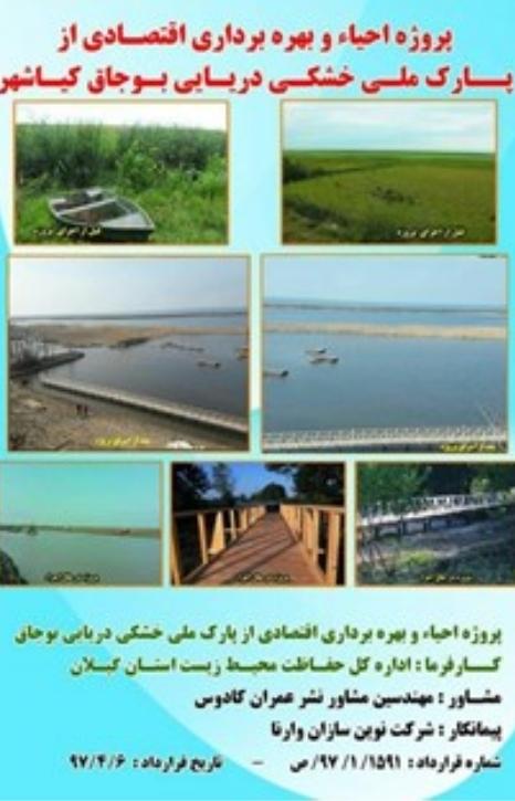 توضیحات اداره کل حفاظت محیط زیست گیلان در مورد روند احیای پارک ملی بوجاق