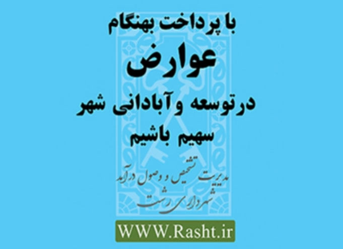 در صورت پرداخت تا پایان خرداد امسال؛ عوارض ۹۹ شهروندان رشت بر اساس تعرفه سال ۹۸ محاسبه می شود