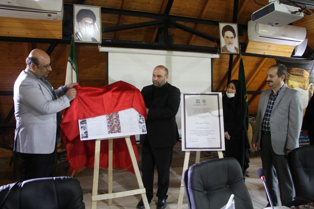 به مناسبت روز جهانی موزه و هفته میراث فرهنگی رونمایی شد:  لوح ثبت جهانی جنگل های هیرکانی در گیلان