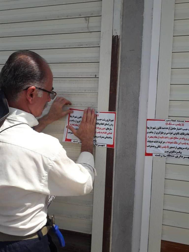 جلوگیری از ساخت و ساز غیر مجاز توسط شهرداری منطقه سه رشت