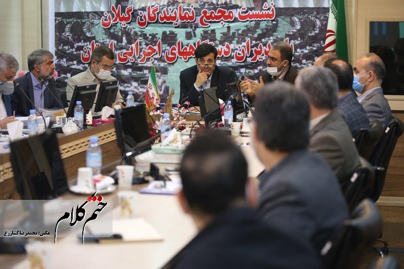جلسه مجمع نمایندگان گیلان با مدیران حوزه فناوری ارتباطات و اطلاعات استان
