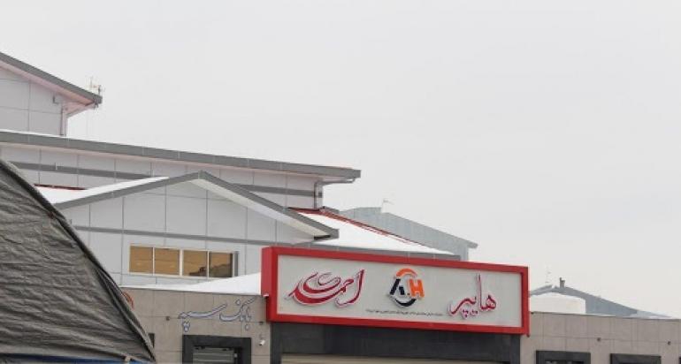 باج خواهی رسانه معاند از فعالین خوشنام اقتصادی با انتشار اخبار کذب/اعتماد مردمی بالاترین سرمایه هایپر احمدی