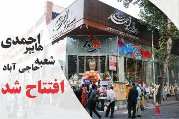 سومین شعبه هایپر احمدی در رشت افتتاح شد