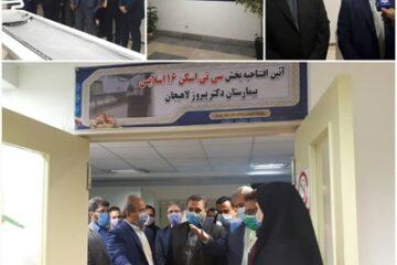 بیمارستان پیروز لاهیجان به دستگاه سی تی اسکن مجهز شد