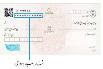 بانک مرکزی اعلام کرد؛ استعلام وضعیت اعتباری صادرکننده چک از طریق سایت بانک مرکزی فراهم شد