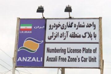 رئیس پلیس راهنمایی و رانندگی گیلان اعلام کرد: ممنوعیت نقل و انتقال خودرو بین مناطق آزاد توسط اشخاص حقیقی