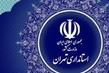 جزئیات تعطیلی یک هفتهای تهران