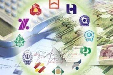 براساس تصمیم جدید بانک مرکزی؛ افزایش کارمزد خدمات بانکی از آذرماه | خدمات پایا و ساتنا چیست؟