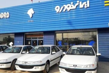 آغازمجدد پیش فروش ۵ محصول ایران خودرو از سوم آذرماه +جدول و جزئیات