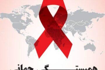 زندگی بیش از ۶۰ هزار بیمار زنده با عفونت اچ آی وی در ایران