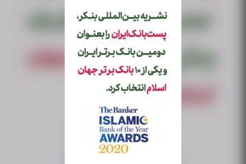 پست بانک ایران، یکی از ۱۰ بانک برتر جهان اسلام