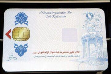 سخنگوی سازمان ثبت احوال اعلام کرد: بیش از ۳ میلیون کارت هوشمند ملی تولید داخل صادر شد | کارت ملی تولید داخل، مشابه نمونه خارجی است