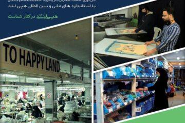در سال جهش تولید،صادرکننده نمونه منطقه آزاد انزلی ایجاد می کند: مجتمع صنعتی تولیدی کارگاهی زیرساخت با حضور ۲۷ برند پوشاک ایران
