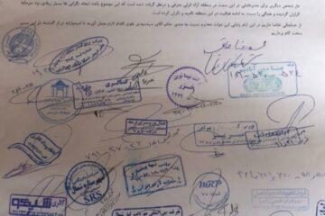 نامه جمعی از فعالان اقتصادی به رییس جمهور و درخواست صدور حکم ریاست منطقه آزاد انزلی