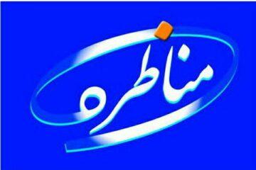 دبیرشورای نظارت بر صداوسیما اعلام کرد: پخش مناظرههای انتخاباتی از صداوسیما قطعی است   انتخاب مجری و شبکه در مرحله بعد