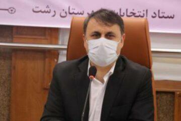 فرماندار رشت خبر داد: فرآیند انتخابات در شهر رشت الکترونیکی برگزار می شود