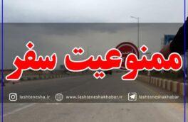 رئیس پلیس راه گیلان خبر داد: ممنوعیت سفر در تعطیلات عید سعید فطر | تمام مجوزهای صادر شده برای سفر باطل است
