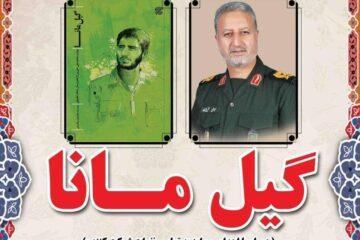برگزاری مسابقه کتابخوانی یادبود سردار شهید محمد علی حق بین از سوی شورا و شهرداری لنگرود
