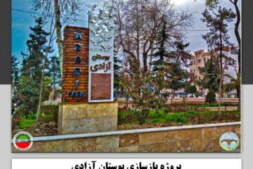 بازسازی باغ ملی لنگرود خدمت شاخص در دوره پنجم شورای اسلامی این شهر