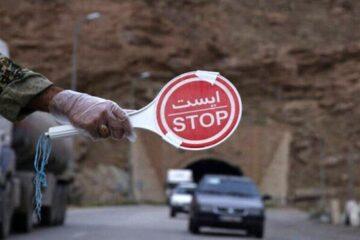 ورود و خروج به ۳۲ شهر قرمز کرونایی ممنوع است